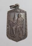 เหรียญพระบาทสมเด็จพระจอมเกล้าเจ้าอยู่หัว วัดศีลขันธาราม จ.อ่างทอง ปี21  (N47761)