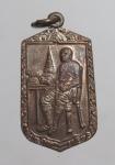 เหรียญพระบาทสมเด็จพระจอมเกล้าเจ้าอยู่หัว วัดศีลขันธาราม จ.อ่างทอง ปี21  (N47762)