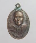 เหรียญหลวงปู่ดี สำนักวิปัสสนาภทธิโยภิกขุ จ.อุบลฯ  (N47770)
