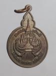เหรียญพระเกศแก้วจุฬามณี วัดสันปง จ.เชียงใหม่    (N47806)