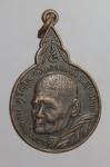 เหรียญหลวงปู่แหวน สุจิณโณ วัดดอยแม่ปั๋ง จ.เชียงใหม่   (N47807)