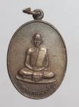 เหรียญพระครูประกาศสมาธิคุณ วัดมหาธาตุ จ.กรุงเทพฯ ปี27  (N47837)