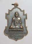 เหรียญสมเด็จพระอริยวงศาคตญาณ (ปุ่น ปุญญสิริ)ผูกพัทธสีมา วัดกำแพงแลง จ.เพขรบุรี