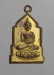 เหรียญสมเด็จพระพุทธกวัก วัดดาวดึงษาราม จ.กรุงเทพฯ   (N47844)