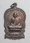 เหรียญหลวงพ่อเกษม เขมโก(มหาลาภ) สุสานไตรลักษณ์ จ.ลำปาง ปี36  (N47868)