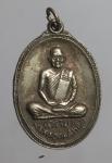 เหรียญพระครูอุดมสารคุณ(คร้าม) วัดกุ่มหัก จ.สระบุรี   (N47874)