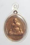 เหรียญพระพรหมปัญโญ(หงษ์)(เจริญพร) สุสานทุ่งมน จ.สุรินทร์    (N47878)