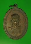 13452 เหรียญพระครูสมุห์ธรรมนิเทศ วัดปากง่ามบางน้อย สมุทรสงคราม 78