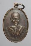 เหรียญหลวงพ่อหลักคำ(วัดโพธิ์ศรี) รุ่นพิเศษ ออกวัดบ้านลานจาน จ.อุบลฯ   (N47918)