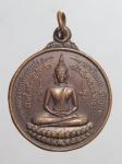 เหรียญหลวงพ่อสรรเพชร(แจกทานฟรี)วัดเขาบังเหย จ.ชัยภูมิ   (N47937)