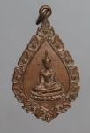 เหรียญหลวงพ่อขาว วัดจันทร์ประดิษฐาราม จ.กรุงเทพฯ ปี16   (N47958)