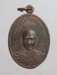 เหรียญหลวงพ่อวิเชียรปัญญามุนี วัดพระยาปันแดน จ.อุตรดิตถ์  ปี14   (N47962)