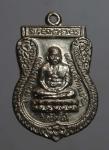 เหรียญหลวงปู่ทวด หลังพระครูวิสัยโสภณ วัดช้างไห้ จ.ปัตตานี  (N47964)