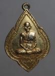 เหรียญพระอาจารย์เคลิ้ม วัดคีรีรัตนาราม จ.สุพรรณบุรี    (N47971)