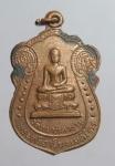 เหรียญพระศรีอาริยเมตไตร หลังพระบรมสารีริกธาตุ วัดเขมาภิตาราม จ.กรุงเทพฯ ปี19   (
