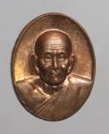 เหรียญหลวงปู่ทวด(รุ่นกฐินรวมใจ) ออกวัดทรายขาว จ.ปัตตานี   (N47977)