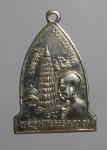 เหรียญพระสุนทรธรรมภาณ (หลวงตาพวง) วัดศรีธรรม จ.ยโสธร  (N47993)