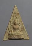 พระผงพระเจ้าใหญ่อินแปลง วัดมหาวนาราม จ.อุบลราชธานี  (N47995)