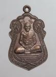 เหรียญหลวงพ่อเฮ็น สุวรรณศรัทรา วัดไผ่หลิว จ.สระบุรี  (N47998)