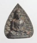เหรียญพระสง่า (รุ่นชนะมาร) ศูนย์ปฏิบัติธรรมศิลาชัย จ.สุรินทร์  (N47999)