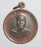 เหรียญหลวงพ่ออุตตมะ(ครบรอบอายุ70ปี) วัดวังก์วิเวการาม จ.กาญจนบุรี  (N48001)