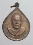 เหรียญหลวงปู่โทน(ศิษย์ชลประทานสร้างถวาย) วัดบูรพา จ.อุบลฯ ปี32   (N48007)