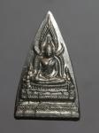 เหรียญพระพุทธชินราช วัดบางกุฎีทอง จ.ปทุมธานี  (N48008)