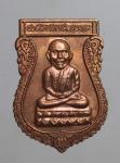 เหรียญหลวงปู่ทวด ออกวัดทุ่งเฟื้อ จ.นครศรีธรรมราช ปี52   (N48029)
