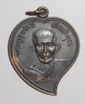 เหรียญพระครูธุรศักดิ์เกียรติคุณ(หลวงปู่ภู) วัดท่าฬ่อ จ.พิจิตร  (N48032)