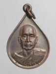 เหรียญหลวงพ่ออุตตมะ(ที่ระลึกฉลองพระบรมสารีริกธาตุจากศรีลังกา) วัดวังก์วิเวการาม