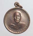 เหรียญหลวงพ่ออุตตมะ( ครบรอบอายุ 70 ปี ) วัดวังวิเวการาม จ.กาญจนบุรี ปี24  (N4804