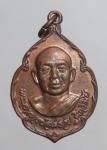 เหรียญหลวงปู่สมชาย ฐิตวิริโย(รุ่นที่ระลึกสร้างโรงเรียนทรายขาววิทยา) วัดเขาสุกิม