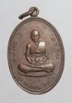 เหรียญหลวงพ่อสาม วัดทองนาปรัง จ.นนทบุรี ปี24   (N48052)
