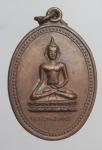 เหรียญหลวงพ่อเพ็ชร(บูรณะหลวงพ่อโตวัดวังพระธาตุ) วัดวังพระธาตุ จ.กำแพงเพชร (N4806