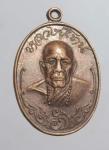 เหรียญหลวงปู่โทน(อีสานเขียว) วัดบูรพา จ.อุบลฯ   (N48067)