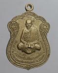 เหรียญหลวงพ่อประเทือง วัดหนองยางทอย จ.เพชรบูรณ์  (N48073)