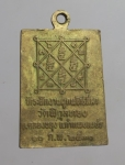 เหรียญหลวงพ่อดอกรัก วัดพิกุลทอง จ.กำแพงเพชร ปี31   (N48076)