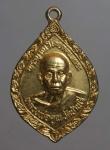 เหรียญหลวงพ่อคูณ(รุ่นทูลเกล้า) วัดบ้านไร่ จ.นครราชสีมา ปี35    (N48093)
