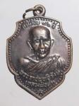 เหรียญหลวงพ่อดำ(ครบรอบ86ปี) วัดตุยง จ.ปัตตานี  (N48102)
