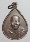 เหรียญหลวงพ่อคูณ(ที่ระลึกแด่ผู้บริจาคโลหิต)  วัดบ้านไร่  จ.นครราชสีมา  (N48104)