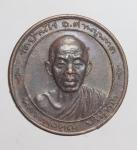 เหรียญหลวงพ่อคูณ(สมาคมศิษย์เก่าวิทยาลัยเทคนิคนครราชสีมา) วัดบ้านไร่ จ.นครราชสีมา