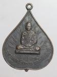 เหรียญพระครูพิมลปรีชาญาณ(รุ่น1) วัดไชยาราม จ.อุดรธานี ปี20  (N48121)