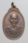 เหรียญหลวงพ่อเกษม เขมโก(ชนะศึกชายแดน) สำนักสุสานไตรลักษณ์ จ.ลำปาง   (N48122)