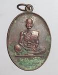 เหรียญหลวงพ่อคูณ(ที่ระลึกงานพระราชทานเพลิงศพนางหม้อ ครุฑขุนทด) วัดบ้านไร่ จ.นครร