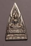 เหรียญพระพุทธชินราช วัดบางกุฎีทอง จ.ปทุมธานี   (N48129)