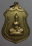 เหรียญพระประธานวัดโคกเมรุ วัดโคกเมรุ จ.นครศรีธรรมราช ปี17   (N48158)