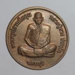 เหรียญหลวงปู่พวง(โภคทรัพย์ ) วัดสหกรณ์รังสรรค์ จ.สระบุรี   (N48174)