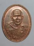 เหรียญหลวงปู่ครูบาดวงดี (ที่ระลึกทอดกฐิน) วัดดอยพระเทพมุณี จ.สุโขทัย ปี37  (N481