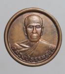 เหรียญหลวงปู่ธรรมรังษี(รุ่นสุริยุปราคา ) วัดพระพุทธบาทเขาพนมดิน จ.สุรินทร์  ปี38