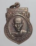 เหรียญหลวงปู่ธรรมรังษี(เมตตาธรรมค้ำจุนโลก ) วัดพระพุทธบาทเขาพนมดิน จ.สุรินทร์ (N